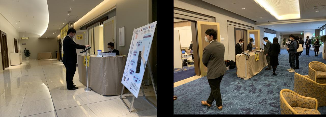 2021年2月25日開催「第4回佐賀ITフェア」受付の様子