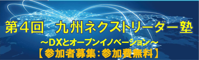 【共催セミナー】第4回九州ネクストリーダー塾
