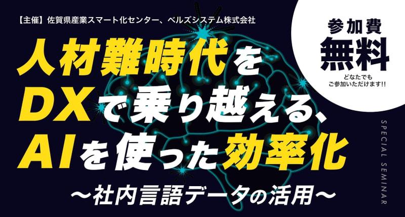 【共催イベント】人材難時代をDXで乗り越える、AIを使った効率化~社内言語データの活用~