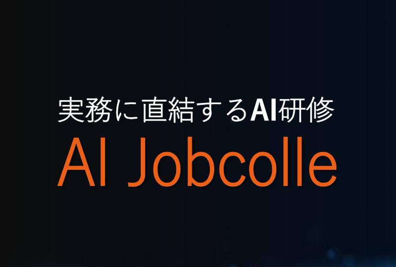 【令和3年最初の主催セミナー!】「AIってどんなもの?」体感から学べるAI基礎セミナー