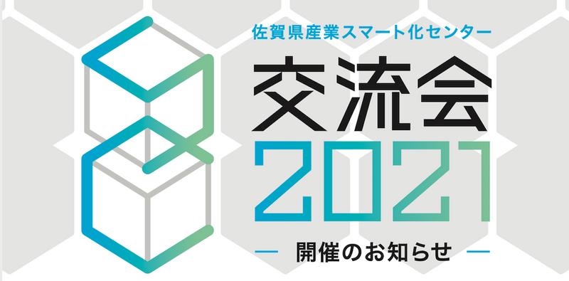 【イベント】佐賀県産業スマート化センター 交流会