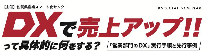 【主催セミナー】DXで売上アップ!!って具体的に何をする?(営業部門のDX実行手順と先行事例)