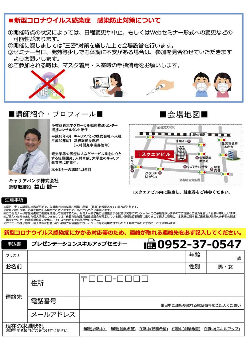 プレゼンテーションスキルアップセミナー〜ゼロから学べるビジネスプレゼンテーション講座〜