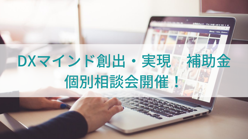 【主催】DXマインド創出・実現 補助金 個別相談会