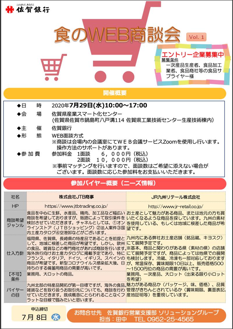 【WEB面談開催!】「食のWEB商談会」 佐賀銀行主催