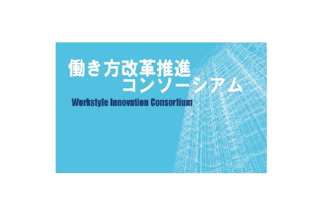 ロゴ:働き方改革推進コンソーシアム