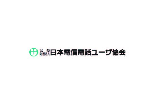 ロゴ:公益財団法人 日本電信電話ユーザ協会 佐賀支部