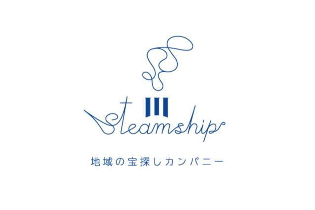 ロゴ:株式会社 スチームシップ