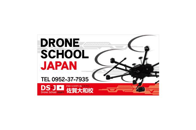 ロゴ:株式会社日本環境テクノ