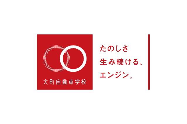 ロゴ:有限会社大町自動車学校