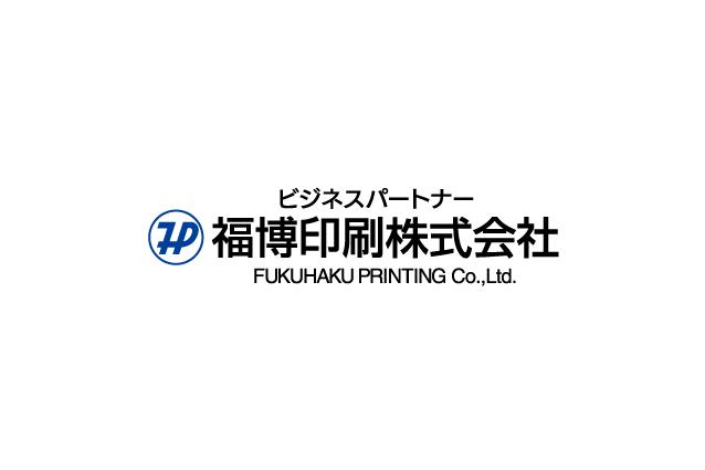 ロゴ:福博印刷株式会社